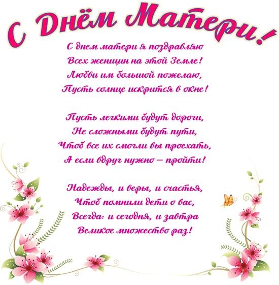 Поздравить всех женщин с днем мамы