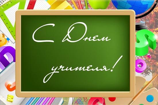 Праздник дня учителя школе