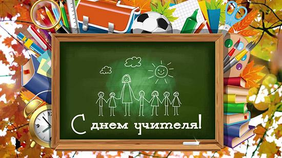 Короткие поздравления к дню знаний учителям 126