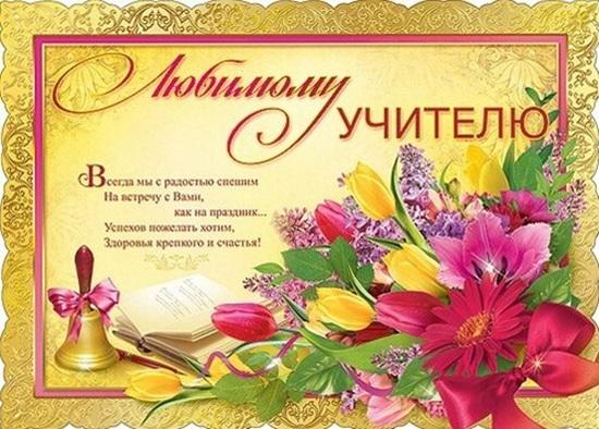Поздравление с днем рождения учителя от учеников и родителей