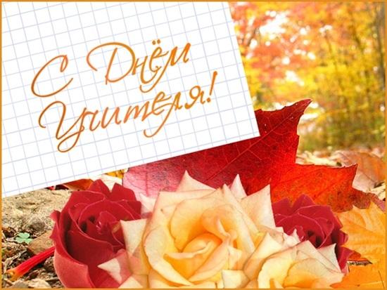 Красивые открытки учителям на день учителя 833