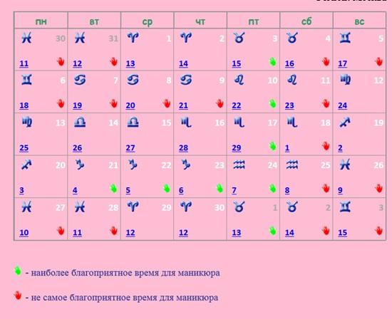 скрепить стрижка в ноябре по лунному календарю словарь