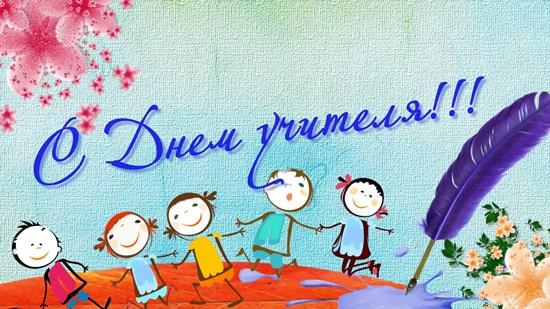 Изображение - Распечатать поздравление с днем учителя otkrytki-s-dnem-uchitelya-0001