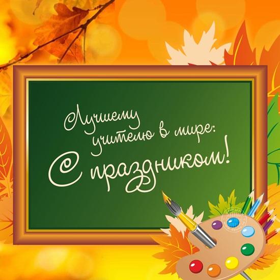 Изображение - С днем учителя поздравление открытки otkrytki-s-dnem-uchitelya-0002