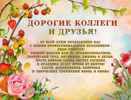 Изображение - С днем учителя поздравление открытки otkrytki-s-dnem-uchitelya-0004