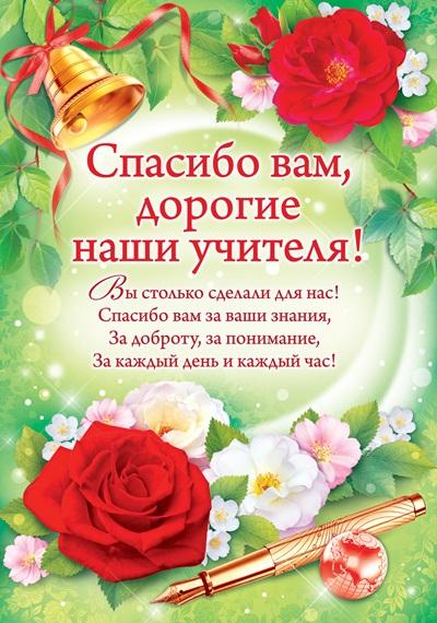 Изображение - Распечатать поздравление с днем учителя otkrytki-s-dnem-uchitelya-001