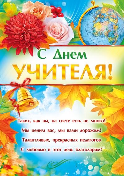 Изображение - Распечатать поздравление с днем учителя otkrytki-s-dnem-uchitelya-002