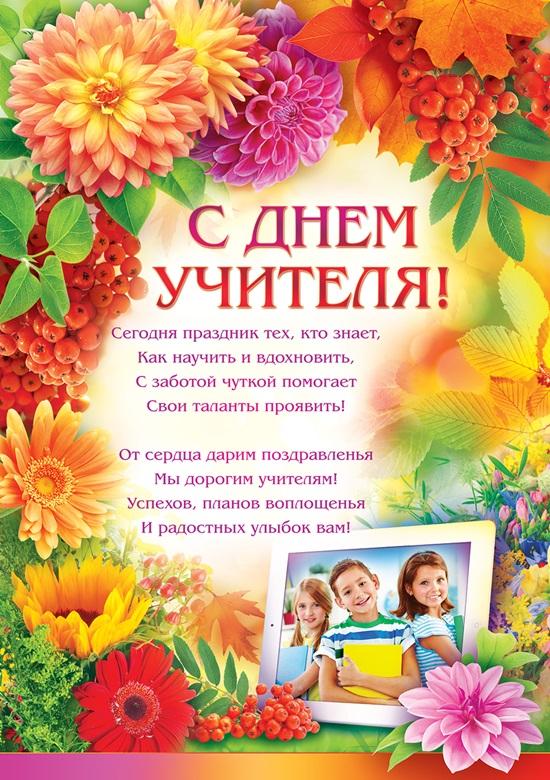 Формат открыток ко дню учителя