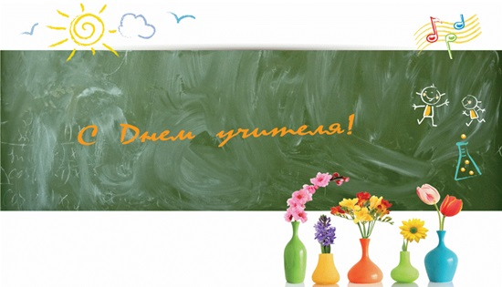 Изображение - С днем учителя поздравление открытки otkrytki-s-dnem-uchitelya-02