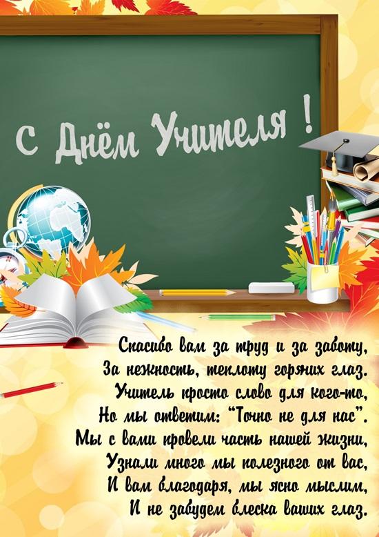 День учителя поздравления учителя начальных классов