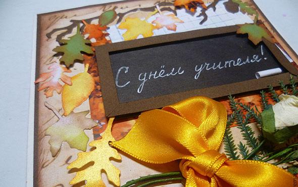 Изображение - С днем учителя поздравление открытки otkrytki-s-dnem-uchitelya-1