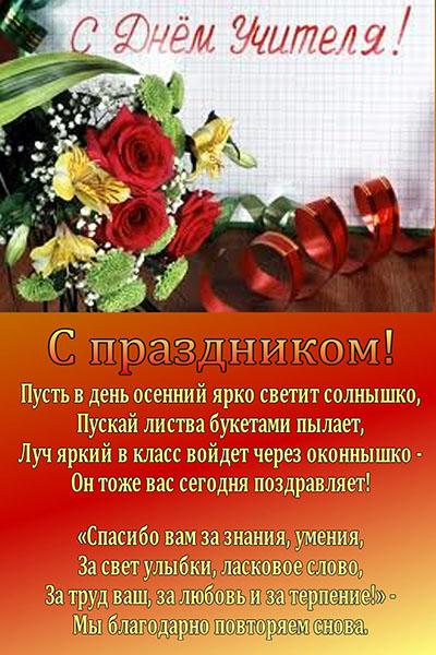 Изображение - С днем учителя поздравление открытки otkrytki-s-dnem-uchitelya-111