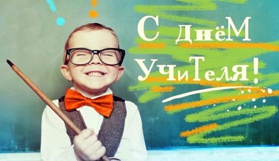 Изображение - Распечатать поздравление с днем учителя otkrytki-s-dnem-uchitelya-2