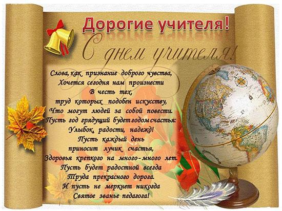 Изображение - Распечатать поздравление с днем учителя otkrytki-s-dnem-uchitelya-333