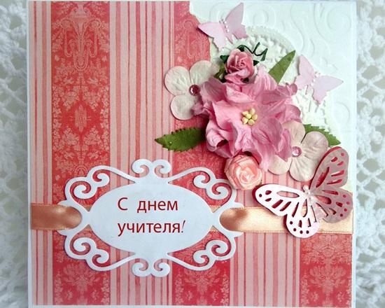Открытки и поздравления с Днем учителя