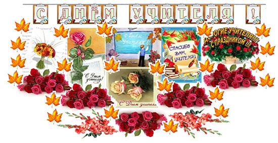 Изображение - С днем учителя поздравление открытки otkrytki-s-dnem-uchitelya-444