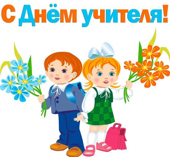 Изображение - С днем учителя поздравление открытки otkrytki-s-dnem-uchitelya-6
