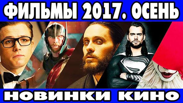 Самые ожидаемые кино-премьеры осени-2017