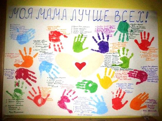 stengazeta-na-den-materi-15 Стенгазета на День матери своими руками с картинками и фотографиями: Шаблоны для распечатки плаката ко Дню матери в школе и детском саду
