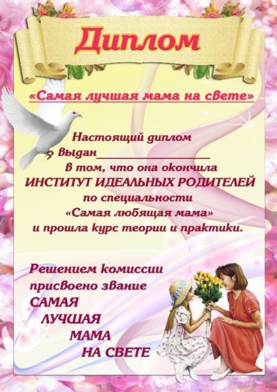 Плакат и стенгазета на День матери 2017