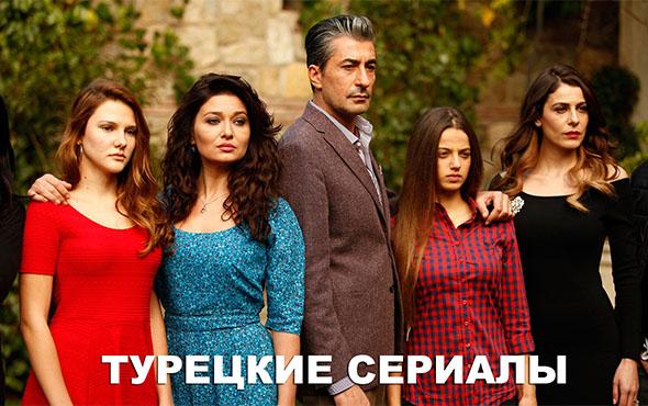Топ-20 самых популярных турецких сериалов