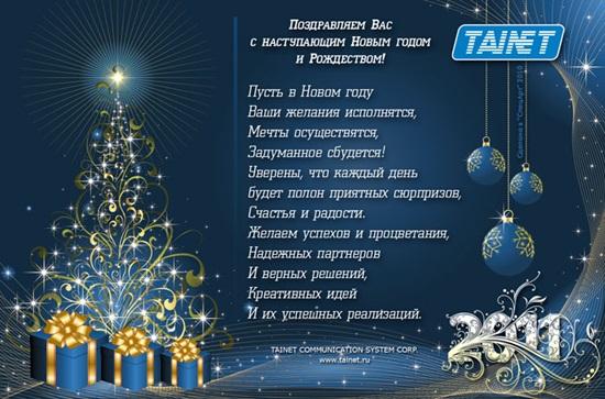 Корпоративное поздравление новогоднее 76