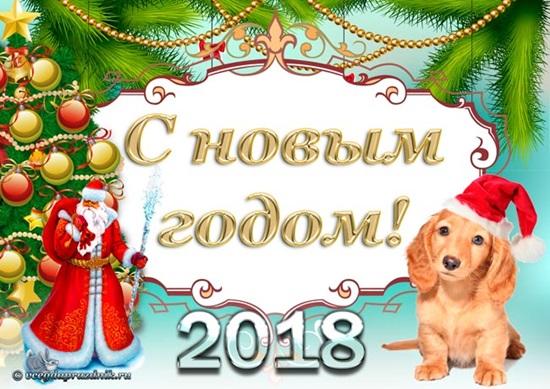 Плакат и стенгазета на Новый 2018 год Собаки в школу, идеи и шаблоны