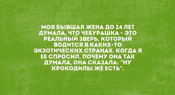 Чебурашку Анекдот