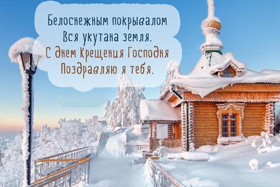 Красивые открытки с Крещением Господним 19 января 2018