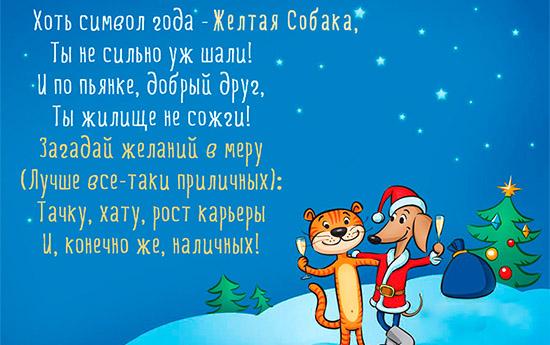 Поздравления с Новым 2018 годом и Рождеством в стихах и прозе