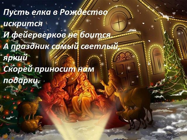 Поздравления с Рождеством Христовым 2017-2018 в стихах и прозе