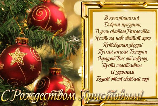 Прикольные поздравления с рождеством прикольное смс фото 37