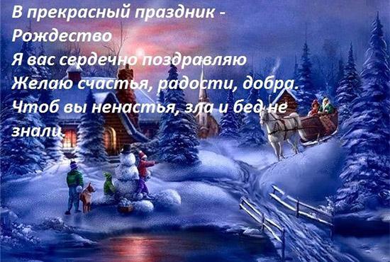 Прикольные поздравления с рождеством прикольное смс фото 48