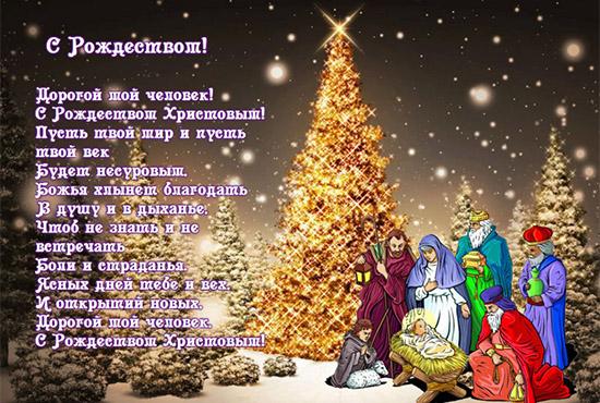 Прикольные поздравления с рождеством прикольное смс фото 308