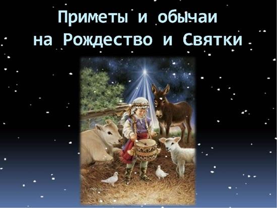 Народные приметы на Рождество Христово 6-7 января – на замужество, беременность, удачу, деньги, здоровье