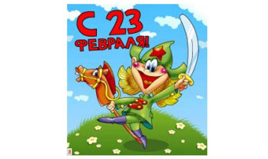 поздравление для мальчиков с 23 февраля от девочек в детском саду