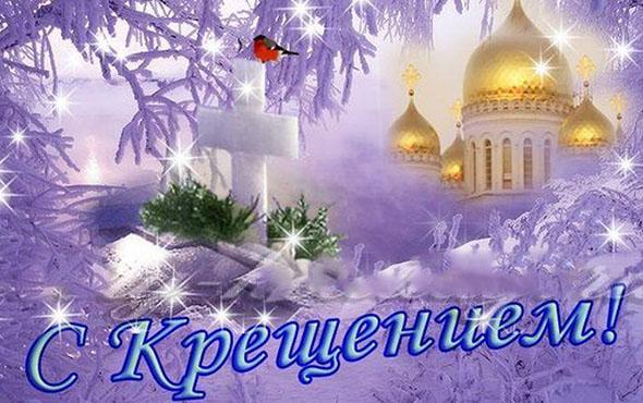 Православная молитва на Крещение Господне 19 января, тексты