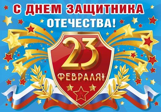 """Картинки по запросу """"поздравительная открытка с 23 февраля"""""""