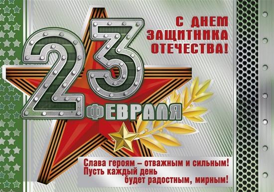 Открытки на 23 февраля День защитника Отечества 2018