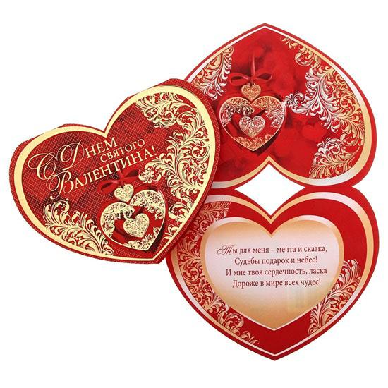 Поздравления с днем Святого Валентина - Поздравок 57