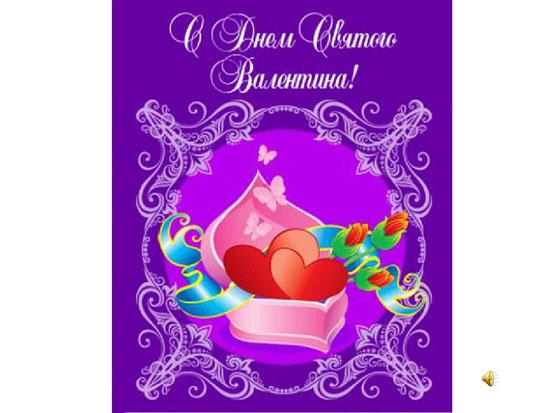 Красивые и прикольные открытки на День всех влюбленных-2018