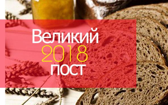 Календарь питания Великого поста 2018 года – что можно есть по дням мирянам (таблица и меню)