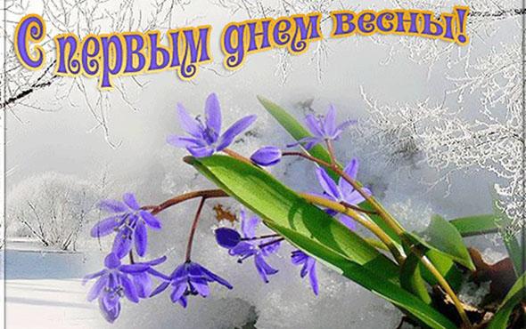 Красивые картинки с первым днем весны – прикольные открытки с надписями, короткие смс-поздравления в стихах и прозе