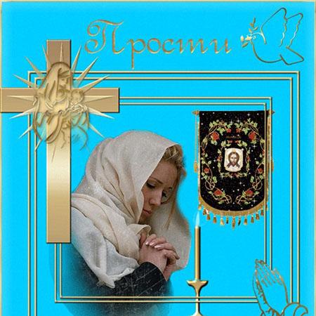 Красивые картинки с Прощеным Воскресеньем-2018 и Масленицей – маме и любимому мужу с поздравлениями