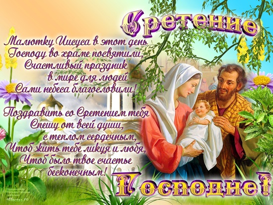 Сретение Господне – 2018 – картинки с поздравлениями для детей и взрослых – красивые с надписями в стихах и прозе