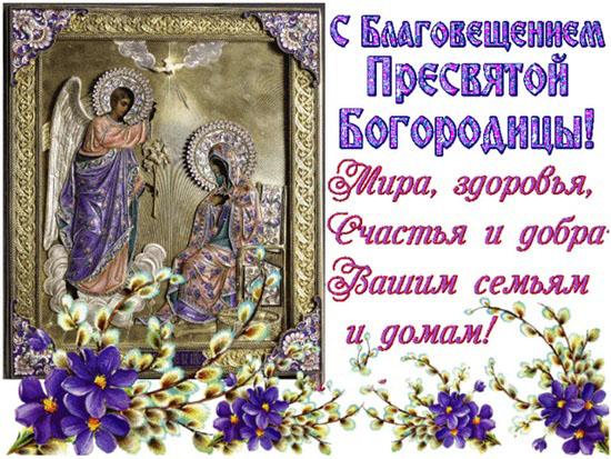 Поздравление в картинках с благовещением пресвятой богородицы