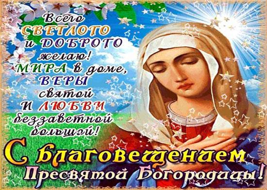 Пресвятая богородица поздравления открытки 87