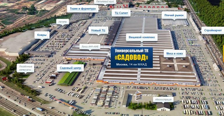 Москва рынок садовод адрес схема проезда фото 469