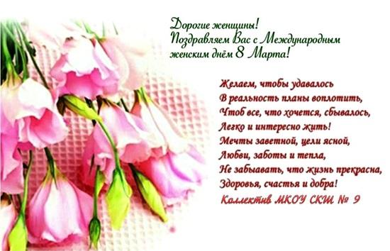 Красивые прикольные картинки с 8 марта 2018 с цветами и пожеланиями, стихами – маме от дочки и сына, коллегам (скачать бесплатно)