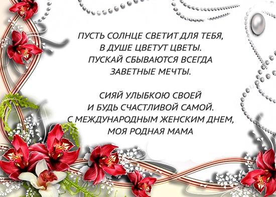 Восьмое марта стихи дочке